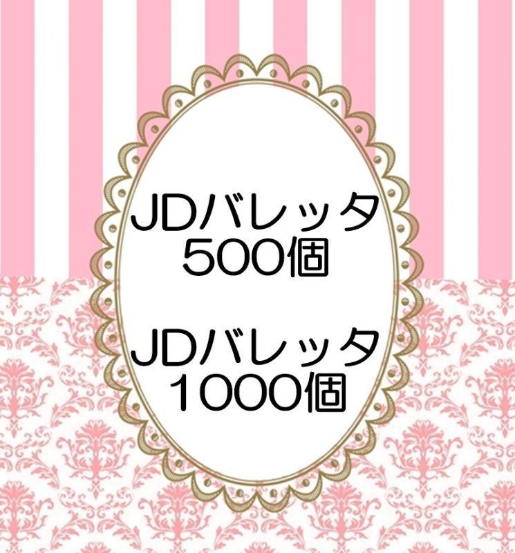 画像1: JDバレッタ500個、1000個 (1)