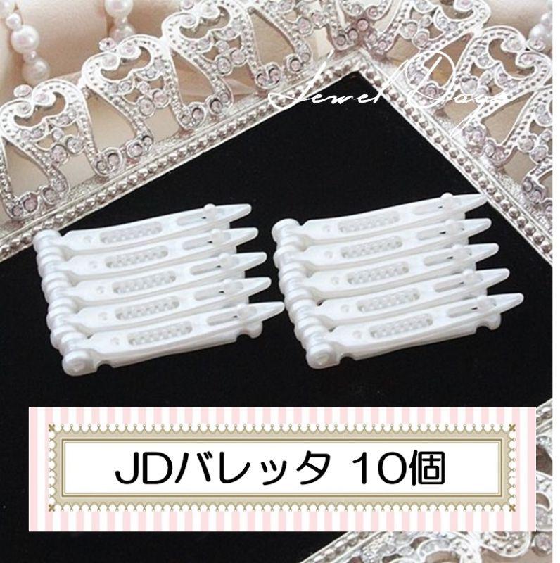 画像1: JDバレッタ10個セット (1)
