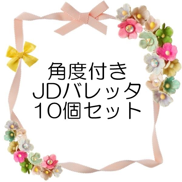 画像1: 角度付きJDバレッタ10個セット (1)